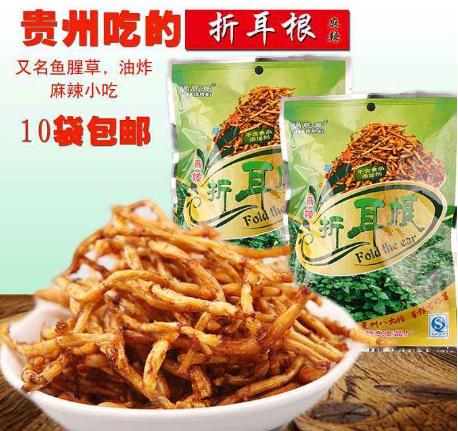零食麻辣折耳根多少钱_贵州特产食品、饮料-贵州博欣生态农业科技有限公司