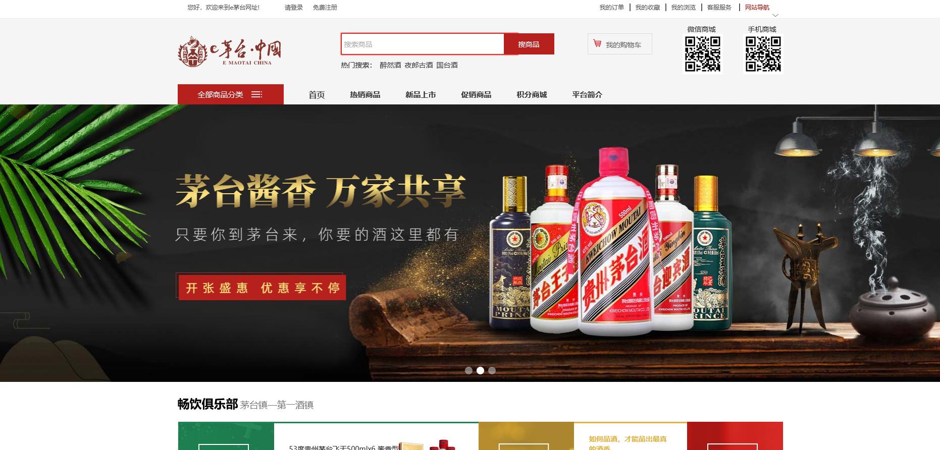 仁怀汉台酒业怎么样_更安心白酒-贵州省仁怀市千家百享酒业销售有限公司