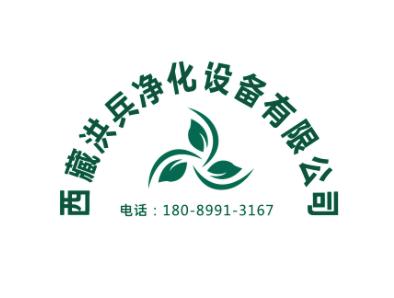 西藏洪兵净化设备有限公司