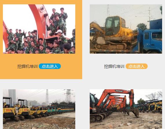 高品质好的挖掘机培训_专业技能培训相关-武汉特能教育服务有限公司
