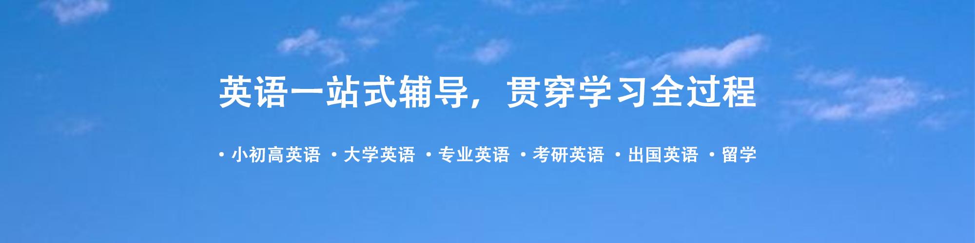 北京四六级英语培训学费-北京拓程教育咨询有限公司