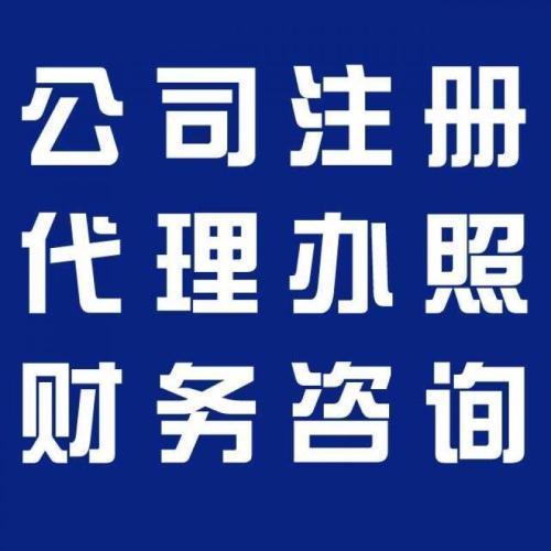 广州公司代办工商注册多少钱_工商年检相关-广州盛昊企业管理有限公司