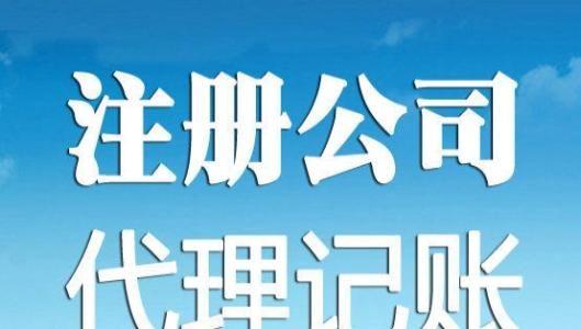 注册公司收费标准_广州商务服务流程和材料-广州盛昊企业管理有限公司