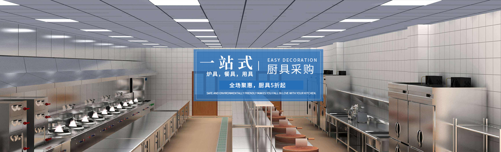 厨房设备采购_厨房设备相关-四川海银鑫科技有限公司