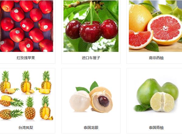 四川进口水果供应_好吃的-四川省忆鲜甜农业科技有限公司