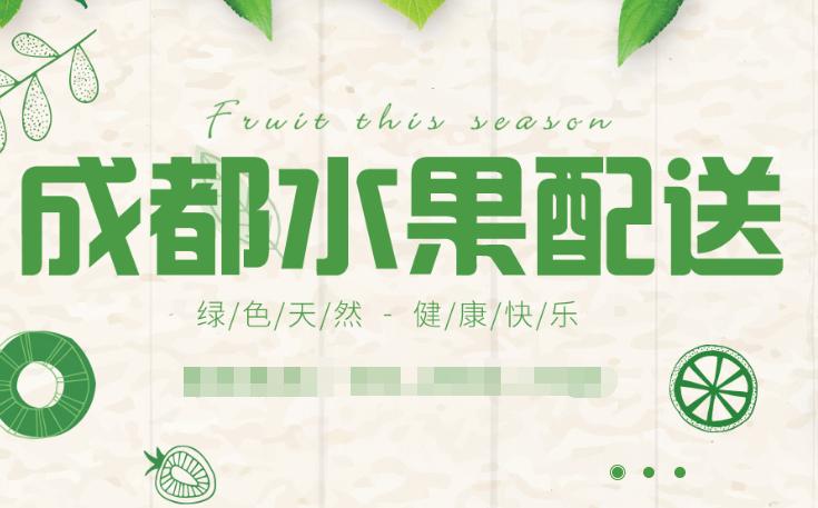 进口水果配送_新鲜配送公司-四川省忆鲜甜农业科技有限公司
