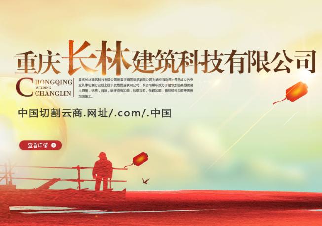 西藏桥梁切割工程公司_石材切割机相关-重庆长林建筑科技有限公司