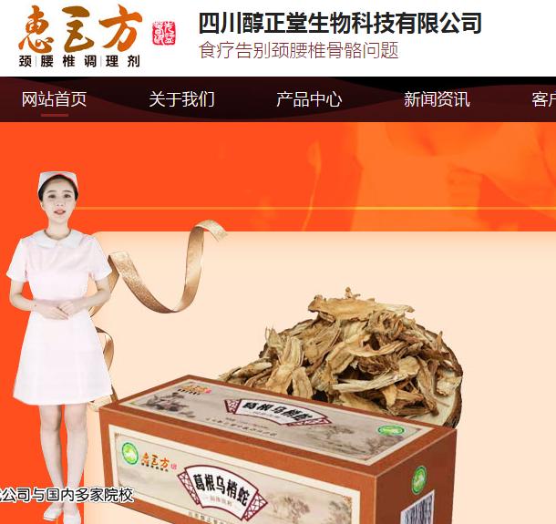 四川惠巨方是哪个公司_什么是惠巨方相关-四川醇正堂生物科技有限公司