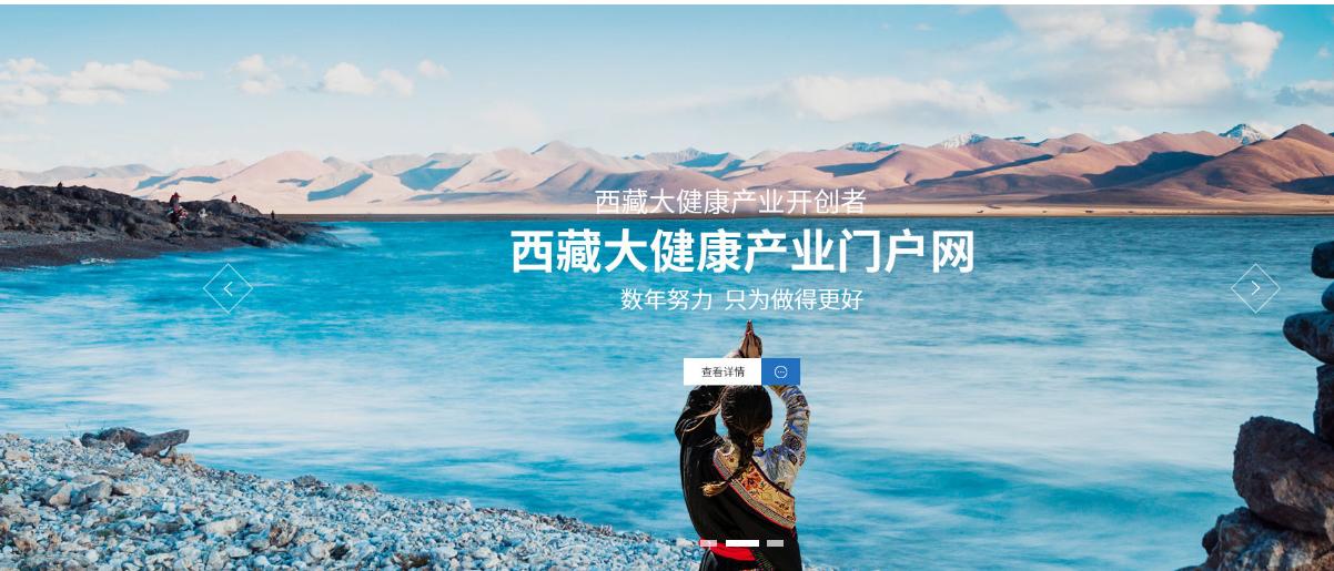 西藏大健康产业网_大集团-西藏布瑞吉祥实业有限公司