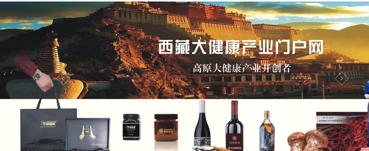 我们推荐中国大健康产业_互联网大健康产业加盟相关-西藏布瑞吉祥实业有限公司