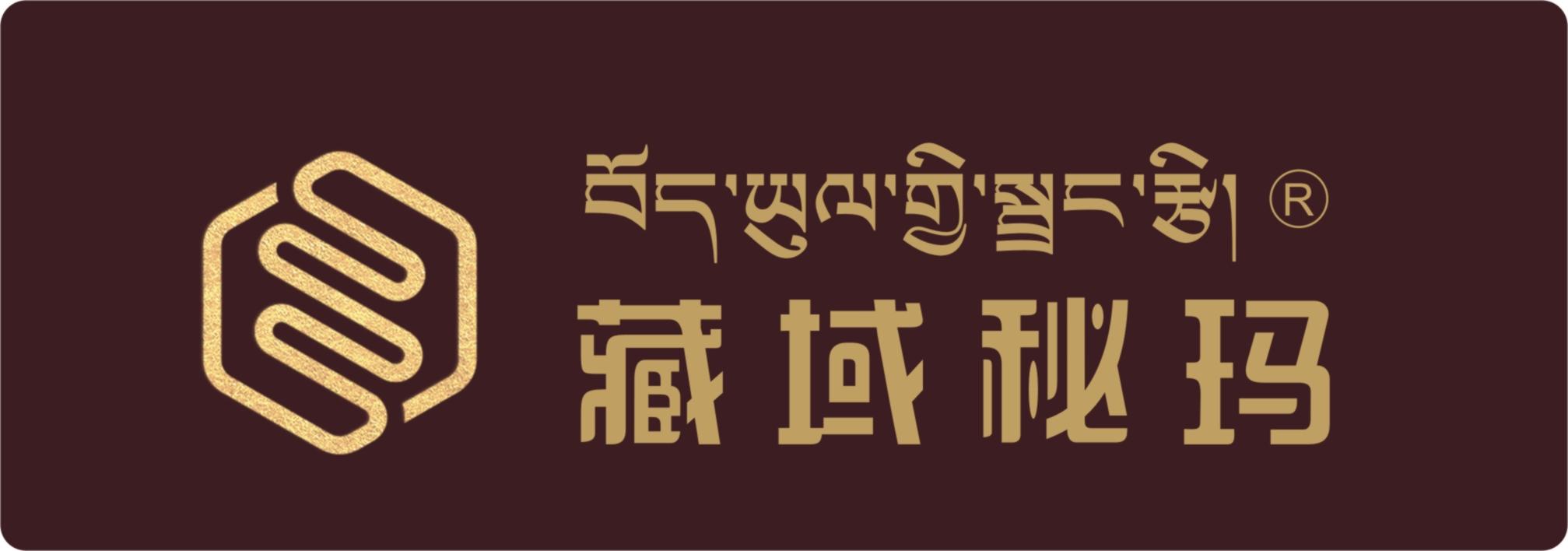 西藏布瑞吉祥实业有限公司