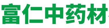 广南县富仁中药材种植农民专业合作社