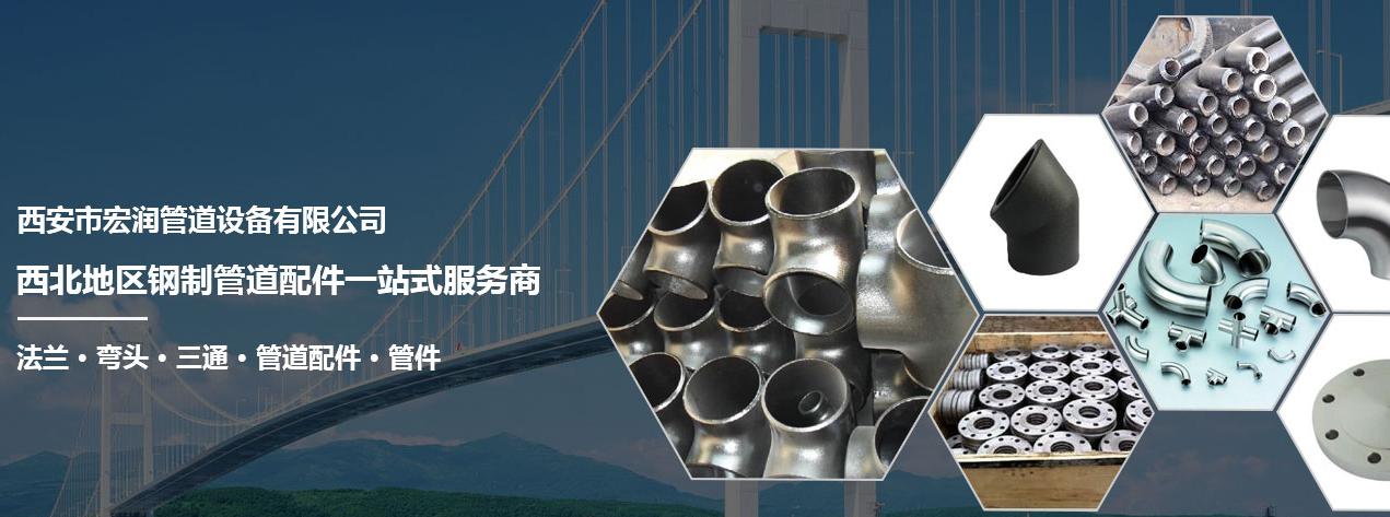 焊接三通价格_镀锌三通生产厂家-西安市宏润管道设备有限公司