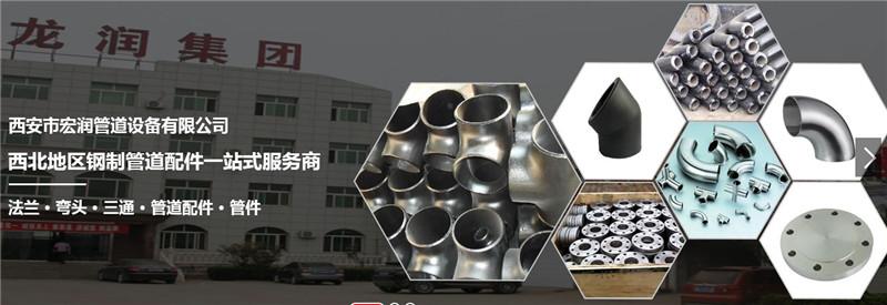 不锈钢法兰批发_不锈钢法兰-西安市宏润管道设备有限公司