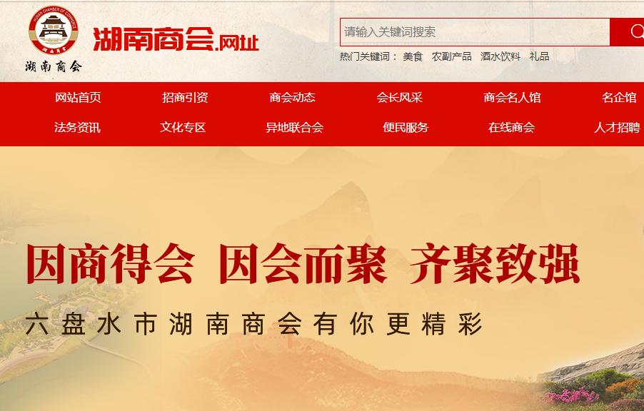 商会招商加盟热线_湖南商务服务官网-六盘水市湖南商会