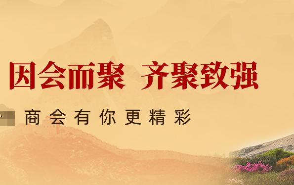 贵州省湘商联合会招商_更非凡商务服务-六盘水市湖南商会