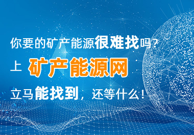 做中國有色金屬礦產交易中心_其它有色金屬礦產相關-重慶市永川區環化有限責任公司