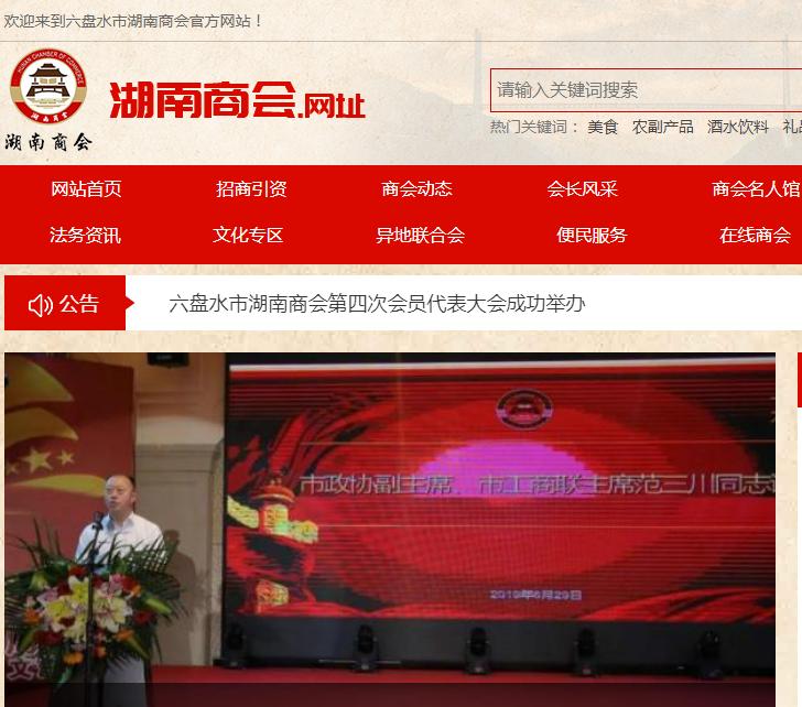 重庆湖南商会官网_商务服务招商加盟-六盘水市湖南商会