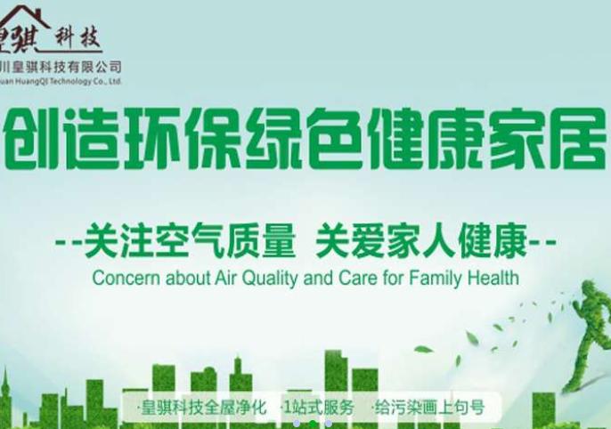 我们推荐绿色环保居家服务_成都商务服务-四川皇骐科技有限公司
