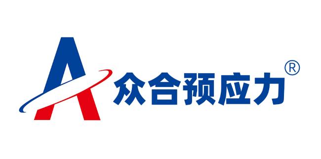 開封眾合預應力廠家_鄭州廠家-開封市眾合預應力設備有限公司