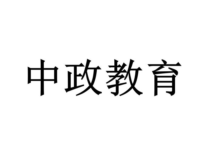 北京优政中政教育科技有限公司