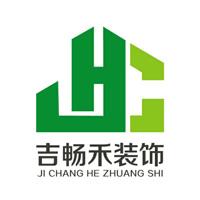 北京市吉畅禾装饰工程有限公司
