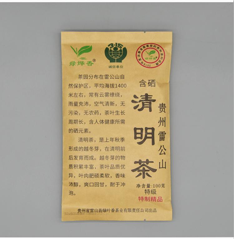 雷山县富锌富硒茶供应_绿茶哪里买-贵州天地互联商贸发展有限公司