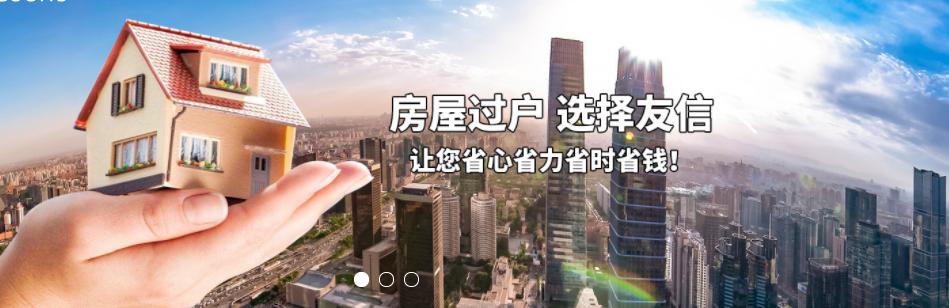 高品质个人办理房屋买卖中介_个人商务服务-北京友信房地产经纪有限公司