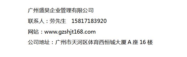 广州医疗器械许可证哪家公司靠谱_注册公司注册服务-广州盛昊企业管理有限公司