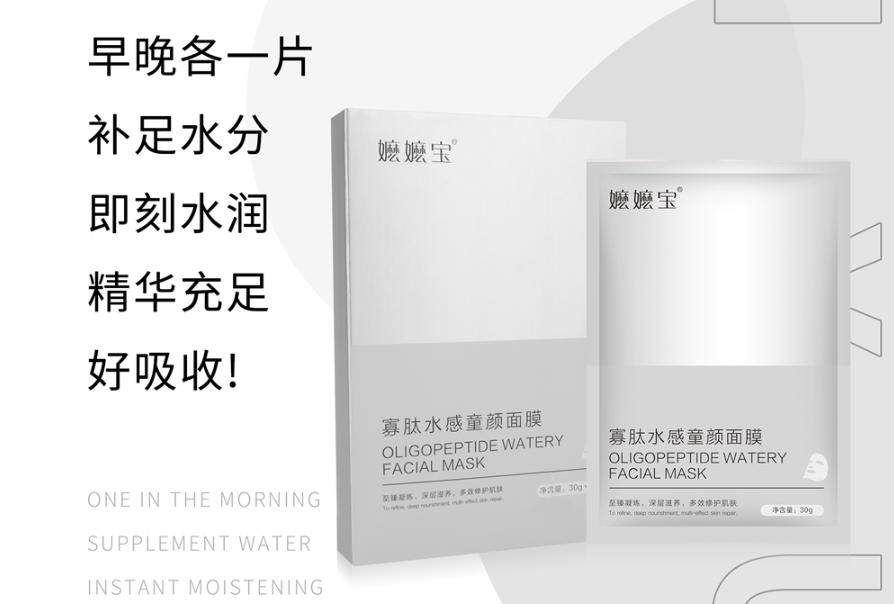 租天然萃取嬷嬷宝面膜多少钱一盒_面膜、面膜粉相关-成都佳浩威尔科技有限公司