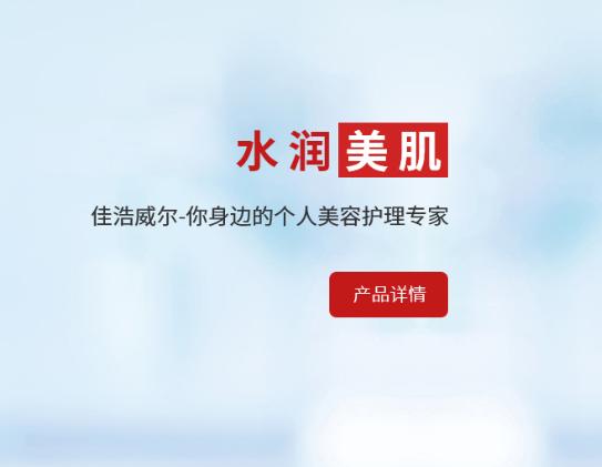 四川佳浩威尔介绍_四川美容仪器公司-成都佳浩威尔科技有限公司