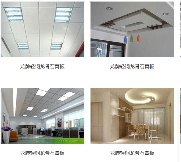 龙牌石膏板批发价格_龙牌防火石膏板相关-郑州市百年胜达新型建材有限公司
