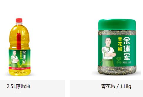花椒油一斤多少钱_乐山批发商-四川汇兴农业开发有限公司