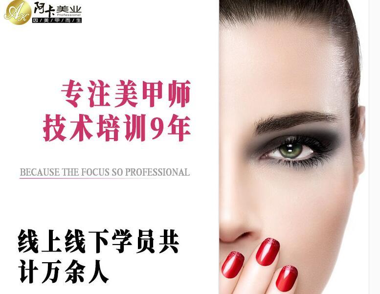 專業美甲培訓多少錢_化妝多少錢-北京阿卡美業文化傳媒有限公司
