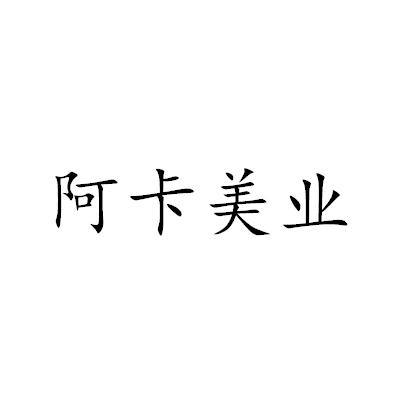 北京阿卡美业文化传媒有限公司
