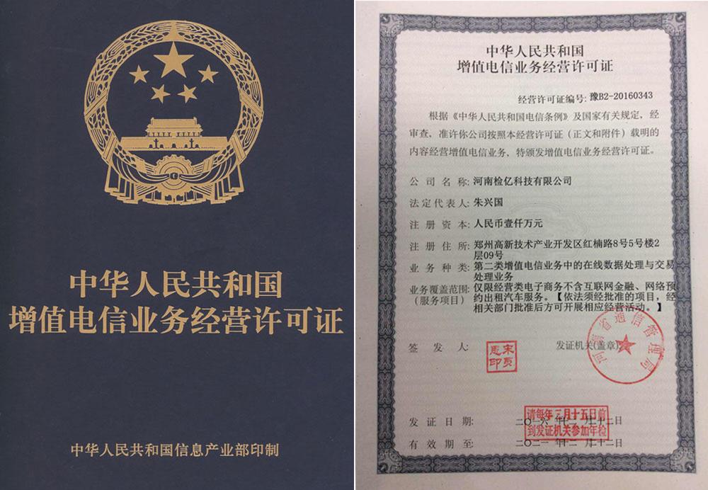 我们推荐广州市增值电信业务经营许可证代办公司_图书经营许可证相关-广州盛昊企业管理有限公司