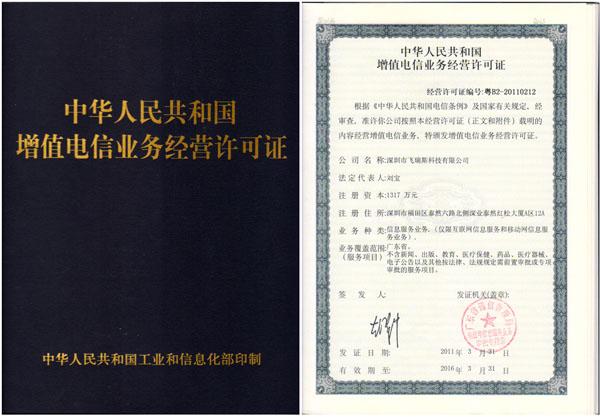 医疗器械许可证代办公司_医疗器械许可证颁发时间相关-广州盛昊企业管理有限公司