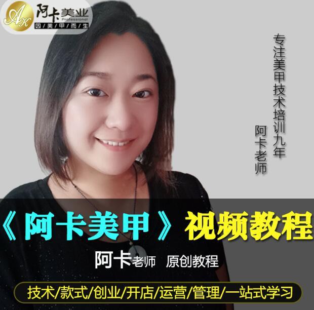 网上哪里有美甲课程视频教程_美甲课程学习相关-北京阿卡美业文化传媒有限公司