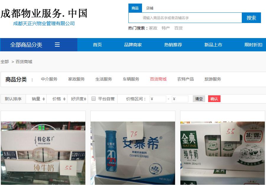 百货商城热线_成都商务服务哪家好-成都天正兴物业管理有限公司