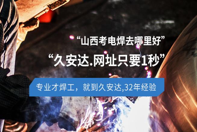 氩弧焊焊工培训-山西久安达电力工程有限公司