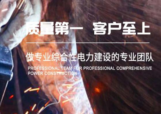正规山西电力工程网_好的电工电气招商加盟-山西久安达电力工程有限公司