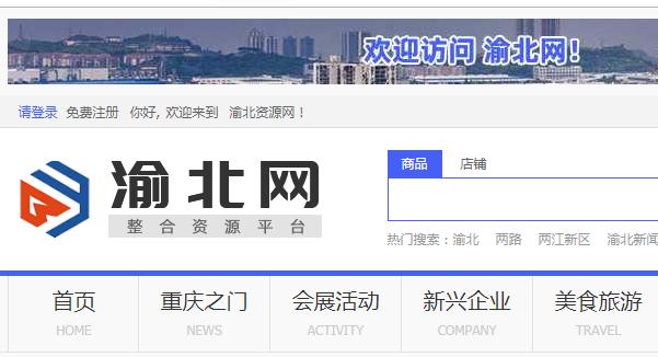重庆日常用品招商_其它轻工日用品相关-重庆智胜电子商务有限公司渝北网
