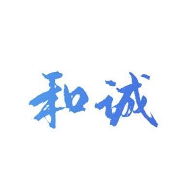 上海和诚网络信息技术有限公司