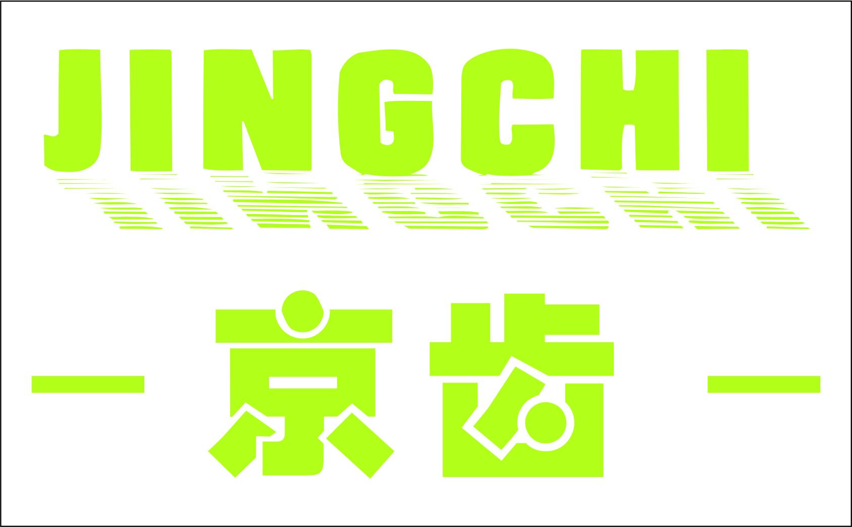 辉腾宏业京齿加工_JINGCHIL齿轮-辉腾宏业北京科技有限公司