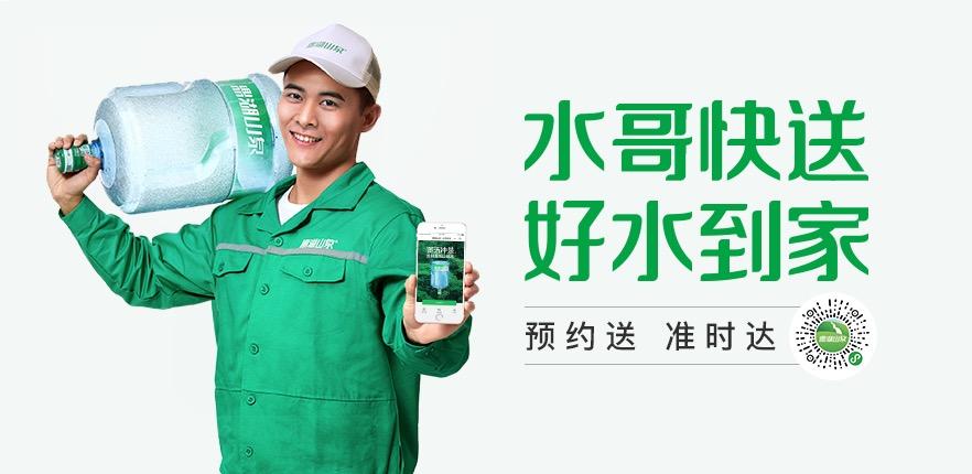 佛山饮用水配送电话_雀巢饮用水相关-广东鼎湖山泉有限公司