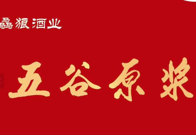 骉狼酒业网站_汉中白酒招商-陕西骉狼酒业有限公司