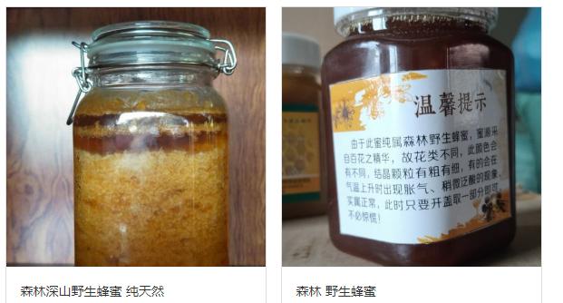 蜂蜜品牌_邦崴蜜制品-澜沧县富东乡邦崴村山头茶叶农民专业合作社