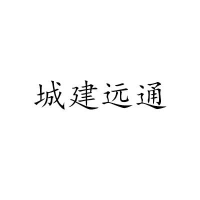 北京城建远通建筑有限公司