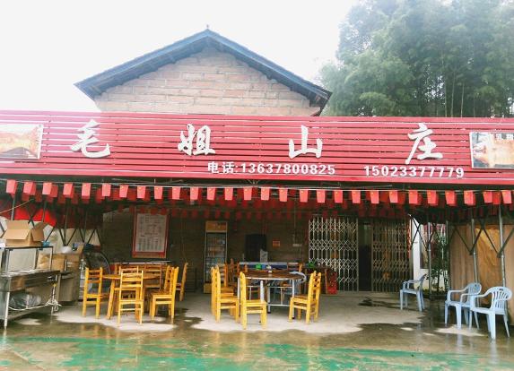 巴南迎龙峡毛姐山庄简介_巴南区餐饮服务简介-重庆新膳道餐饮管理有限公司