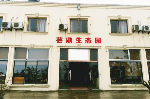重庆迎龙峡芸鼎山庄在哪里_巴南区餐饮服务在哪里-重庆新膳道餐饮管理有限公司